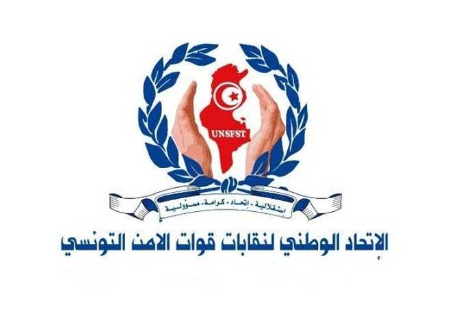 الاتحاد الوطني لنقابات قوات الأمن التونسي