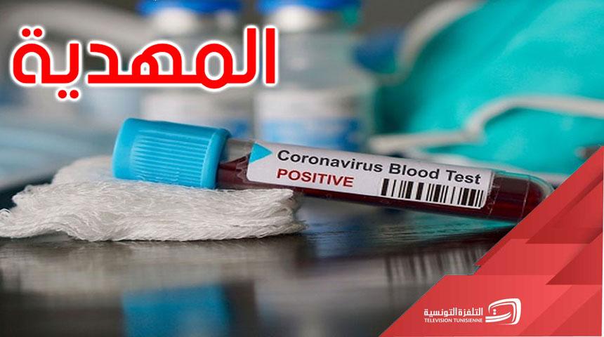 المهدية : تسجيل حالتي وفاة و19 إصابة جديدة بفيروس كورونا المستجد