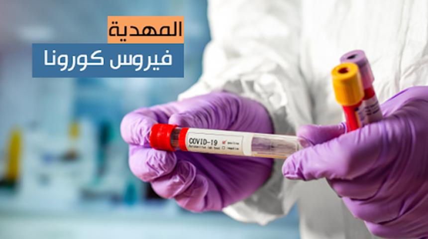 """المهدية: وفاة 3 مصابين وتسجيل 146 إصابة جديدة بفيروس """"كورونا"""" المستجد"""