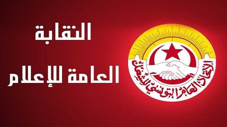 الجامعة العامة للإعلام تدعو رئاسة الحكومة إلى عقد جلسة عمل للنظر في مشاكل القطاع