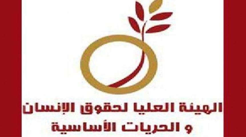 الهيئة العليا لحقوق الانسان والحريات الاساسية