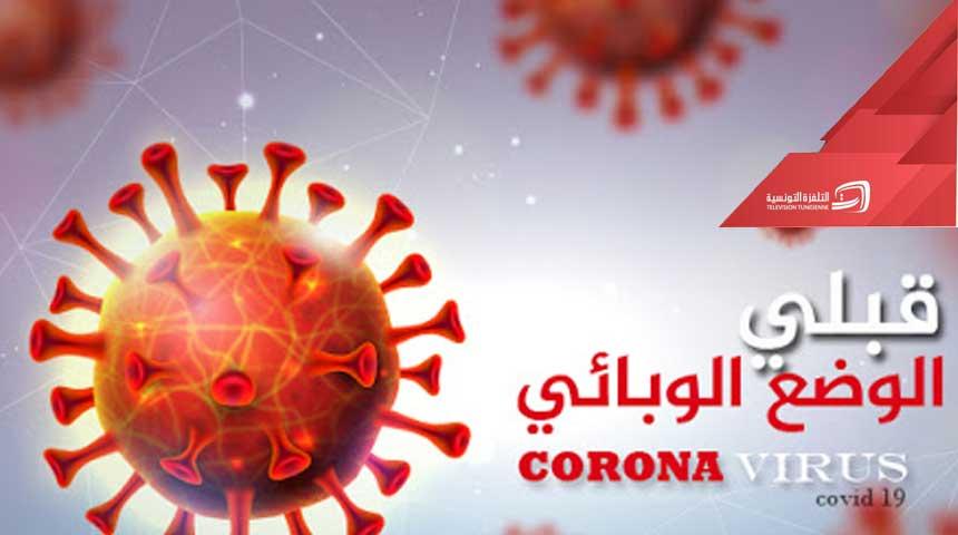 قبلي: تسجيل حالتي وفاة و41 اصابة جديدة بفيروس كورونا خلال ال24 ساعة الاخيرة