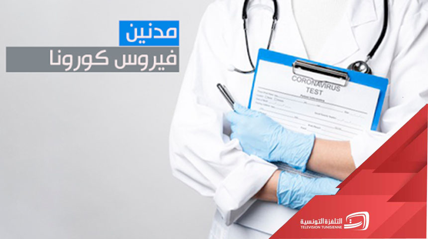 """مدنين: تسجيل 19 إصابة جديدة بفيروس """"كورونا"""" منها إطار طبي ومدرس جامعي"""