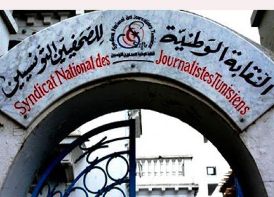 """النقابة الوطنية للصحفيين تطلق """"مرصد الحقوق المهنيّة للصحفيين التونسيين"""
