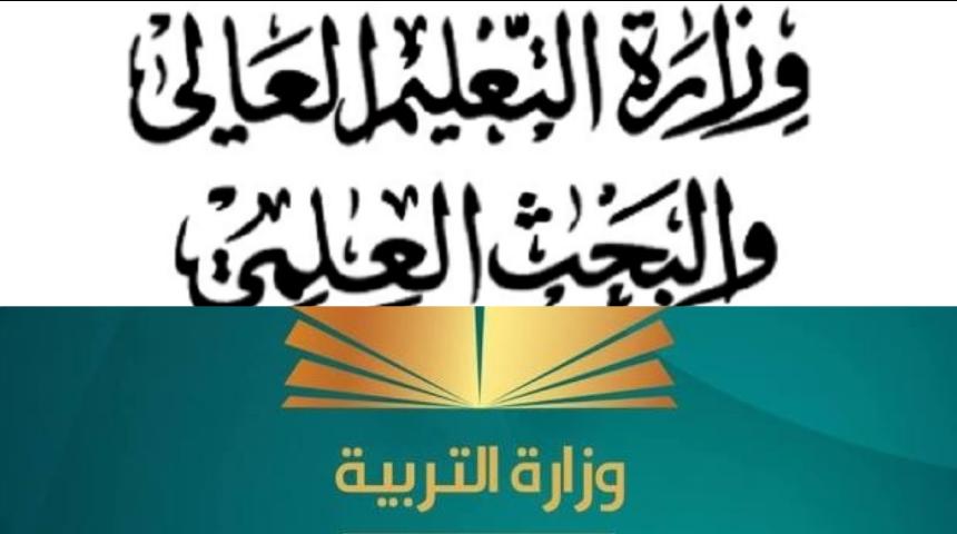 وزارة التعليم العالى والبحث العلمي تضبط رزنامة السنة الجامعية
