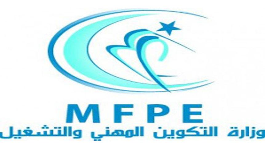وزارة التكوين المهني والتشغيل