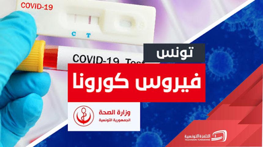 تسجيل 9 وفيات جديدة بفيروس كورونا خلال الأربع والعشرين ساعة الماضية بولاية تونس