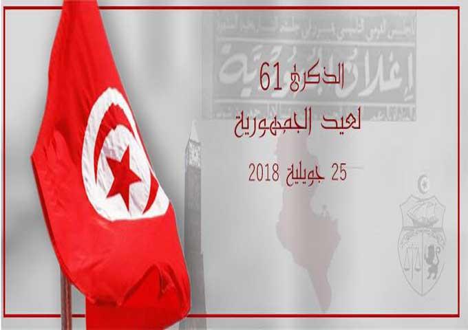 إحياء الذكرى 61 لعيد الجمهورية في بنزرت في أجواء احتفالية