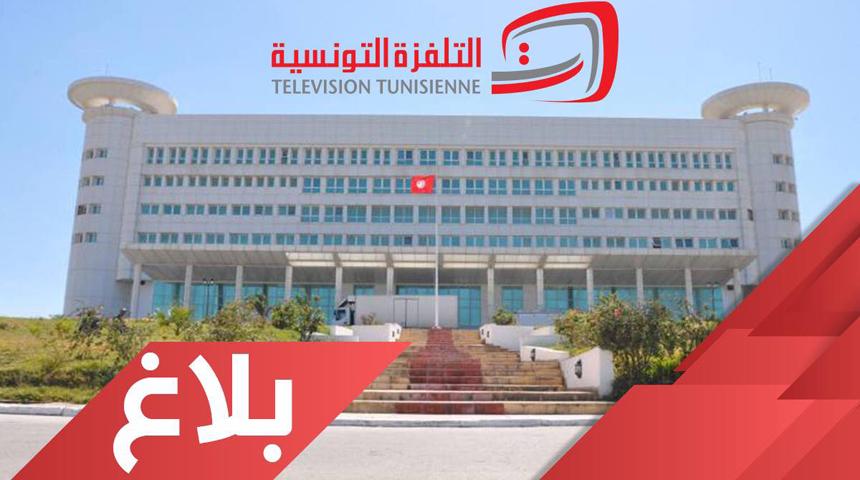 التلفزة التونسية : إعلان عرض لانتاج برنامج طبخ يبث خلال شهر رمضان 2021