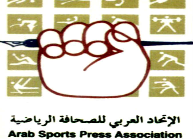 الاتحاد العربي للصحافة الرياضية