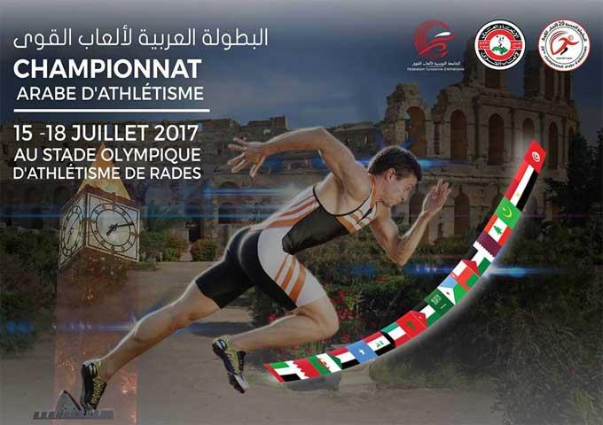 البطولة العربية لألعاب القوى : شاهنار النصري وندى الشرودي تتوجان بالذهب