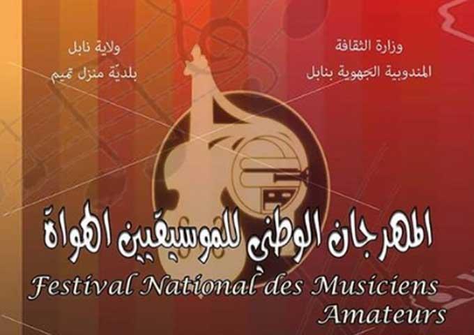 المهرجان الوطني للموسيقيين الهواة بمنزل تميم