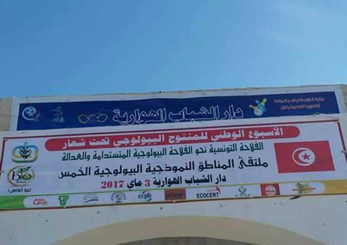 الهوارية تحتضن فعاليات الأسبوع الوطني للمنتوج البيولوجي التونسي