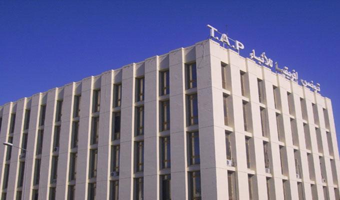 وكالة تونس إفريقيا للأنباء