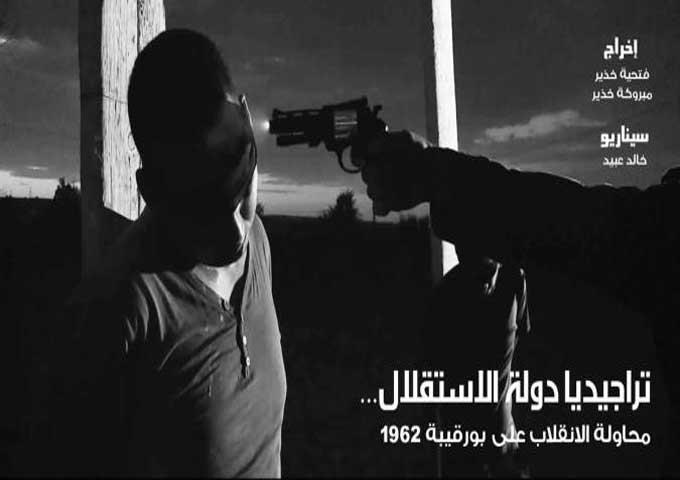 الوثائقي تراجيديا دولة الاستقلال...محاولة الانقلاب على بورقيبة 1962
