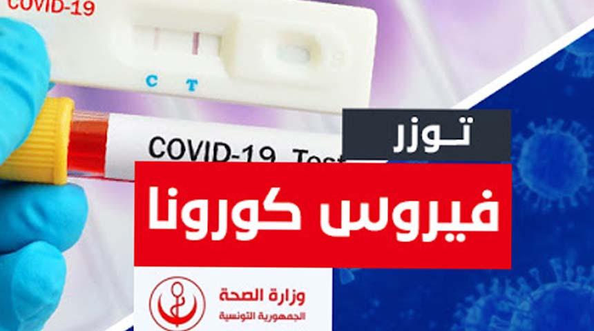 """توزر: 16 إصابة جديدة بفيروس """"كورونا"""" وارتفاع حالات الإصابة الى 501 منذ بداية الجائحة"""