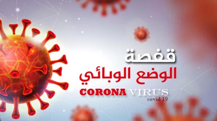 """قفصة: تسجيل حالة وفاة جديدة جرّاء الإصابة بفيروس """"كورونا"""" ورصد 25 إصابة"""