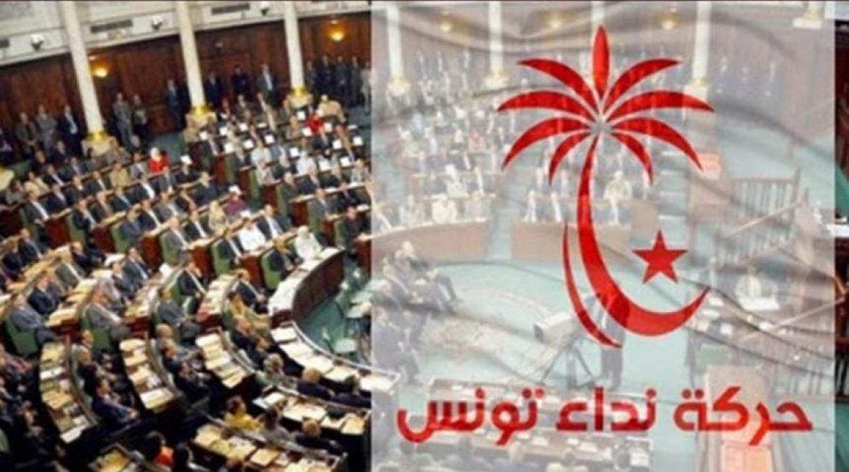 كتلة نداء تونس بالبرلمان