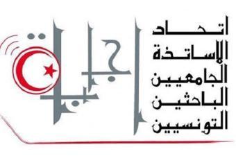 اتحاد الأساتذة الجامعيين الباحثين التونسيين