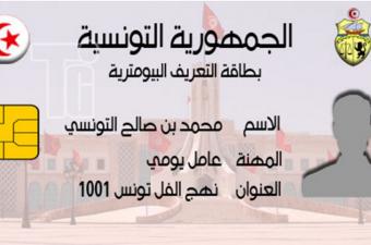 بطاقة التعريف البيومترية تونس