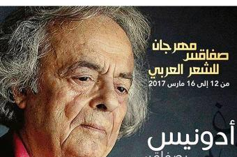 دونيس يفتتح مهرجان الشعر العربي ضمن صفاقس عاصمة الثقافة العربية