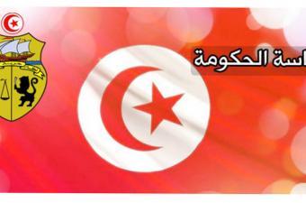 رئاسة الحكومة التونسية