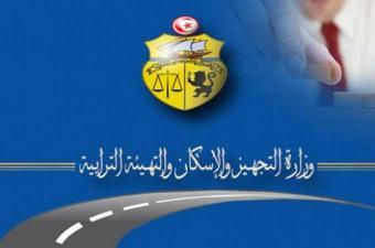 وزارة التجهيز تفتح طلب عروض لإعداد صور جوية رقمية لـ25 مدينة وخرائط رقمية لـ35 مدينة