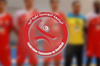الرابطة الوطنية لكرة اليد