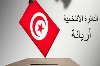 عدل تنفيذ لمعاينة خطأ في طباعة شعار قائمتين مترشحتين ببلدية اريانة