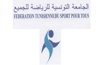 الجامعة التونسية للرياضة للجميع