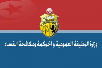 وزارة الوظيفة العمومية والحوكمة
