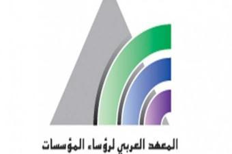 المعهد العربي لرؤساء المؤسسات:  تجنب الخلط بين رموز التهريب ورؤساء المؤسسات الفاعلين الاقتصاديين