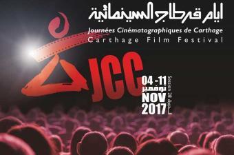حفل اختتام الدورة 28 لأيام قرطاج السينمائية و الجوائز