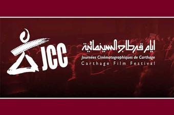 جوائز لجان التحكيم الموازية في اختتام الدورة 28 لأيام قرطاج السينمائية