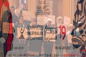 افتتاح أيام قرطاج المسرحية