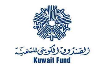 الصندوق الكويتي للتنمية الاقتصادية