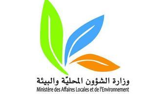 وزارة الشؤون المحلية