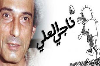 بريطانيا: نداء للحصول على معلومات جديدة بشأن مقتل الرسام الفلسطيني ناجي العلي قبل 30 عام