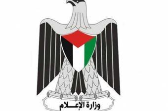 وزارة الإعلام الفلسطينية