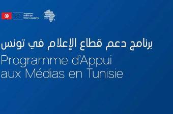 برنامج دعم قطاع الإعلام في تونس...التقييم والآفاق، سنة بعد الانطلاق