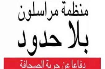 تونس تحتل المرتبة الأولى مغاربيا في حرية الصحافة والمرتبة 97 عالميا حسب مراسلون بلاحدود