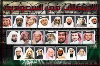 اتساع نطاق حملة اعتقالات الأمراء ورجال الأعمال وحظر السفر في السعودية