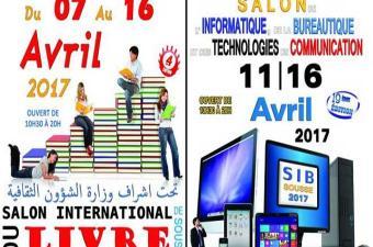 انطلاق الدورة الرابعة لصالون سوسة الدولي للكتاب