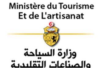 وزارة السياحة والصناعات التقليدية