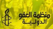 منظمة العفو الدولية: المجتمع الدولي تقاعس في مواجهة جرائم ضد الإنسانية
