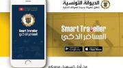 """الديوانة التونسية تطلق تطبيقة ذكية جديدة """"المسافر الذكي """""""