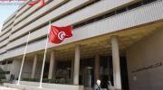 البنك المركزي التونسي