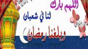 اليوم الثلاثاء 17 أفريل الفاتح من شهر شعبان