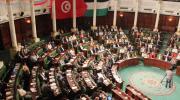 بلاغ مجلس نواب الشعب التونسي