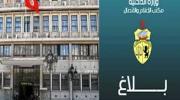 بلاغ وزارة الداخلية